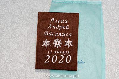 Именной фотоальбом. Алёна, Василиса и Андрей