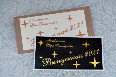 Приглашение выпускника